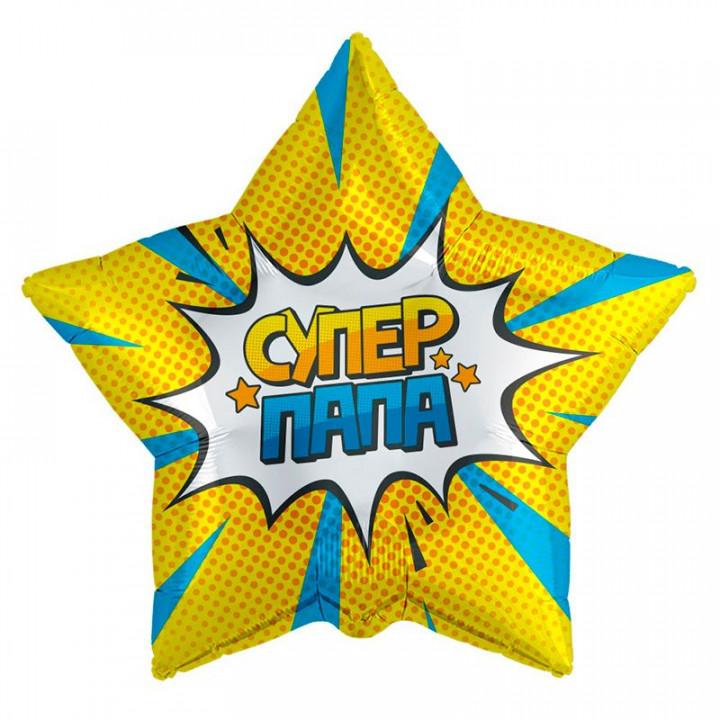 Звезда Супер папа-2