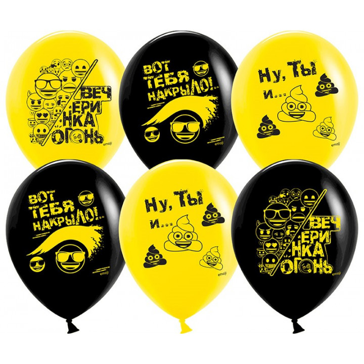 Вечеринка Emoji, Черный желтый